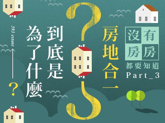 【有房沒房都要知道】Part3:房地合一到底是為了什麼?